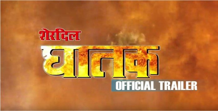 Bhojpuri Movie Sherdil Ghatak Trailer video youtube Feat Actor Anjana Singh first look poster, movie wallpaper