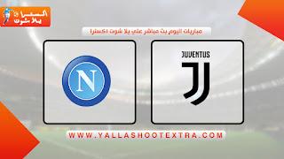 مباراة يوفنتوس ونابولي اليوم 20-01-2021في كأس السوبر الايطالي