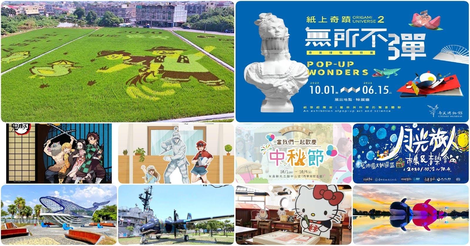 [活動] 2020/10/1-/10/4|台南週末活動整理|中秋特別版|本週末資訊數:90