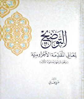 التوضيح لمعاني المقدمة الآجرومية للشيخ علي هاني