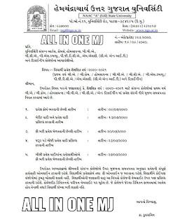 HNGU Ma Vividh Abhyaskramo Ma Praveshni Jaherat