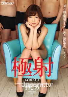 Gokusha Shino Aoi สาววัยรุ่นญี่ปุ่น