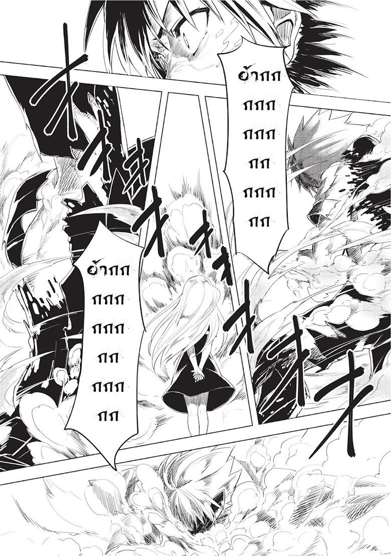 Kurogane no Ido - หน้า 16
