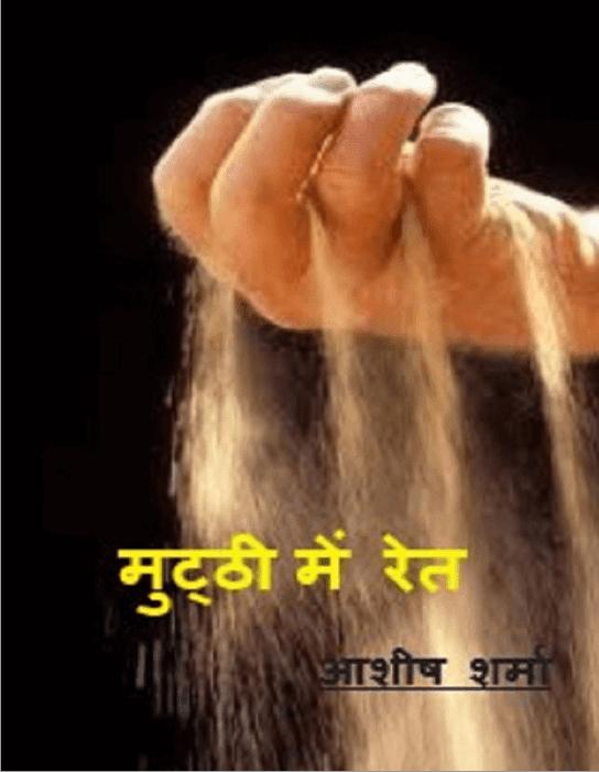 मुट्ठी में रेत : आशीष शर्मा द्वारा मुफ्त पीडीऍफ़ पुस्तक हिंदी में | Mutthi Mein Ret By Ashish Sharma PDF Book In Hindi Free Download