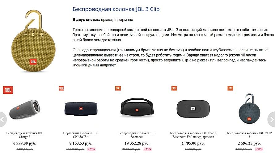 Беспроводная колонка JBL 3 Clip