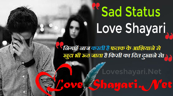 Love Shayari dar bhari shayari Status Hindi