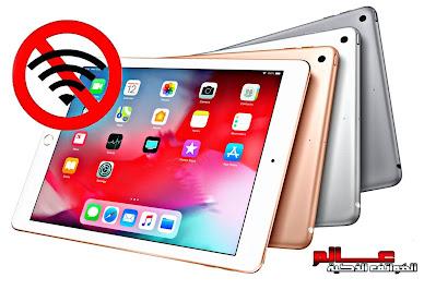 حل مشاكل Wi-Fi لا يعمل في الآيباد iPad كيفية حل مشكلة عدم اتصال الواي فاي wifi في ايباد iPad ؟ ماهو حل مشكلة عدم تشغيل الواي فاي WI-FI في الآيباد