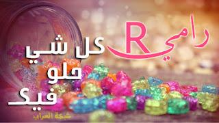 صور حرف R مع اسم رامي مكتوب بصورة حلوة عيد ميلاد