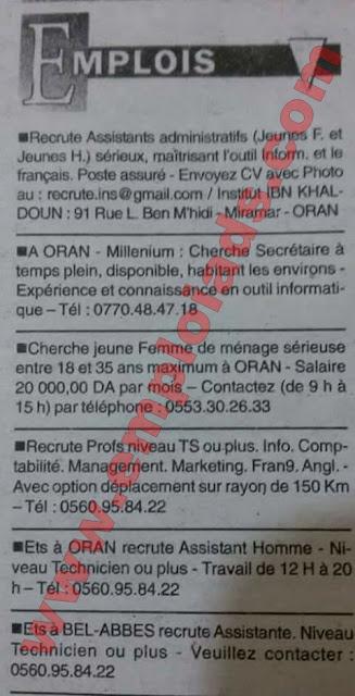 اعلانات التوظيف للقطاع الخاص يوم 26 فيفري 2017