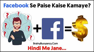 Facebook se paise kaise kamaye - फेसबुक से पैसा कमाने का तरीका