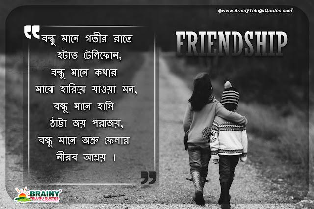 bengali quotes, bengali friendsip quotes, nice bengali messages on friendship , famous bengali quotes hd wallpapers