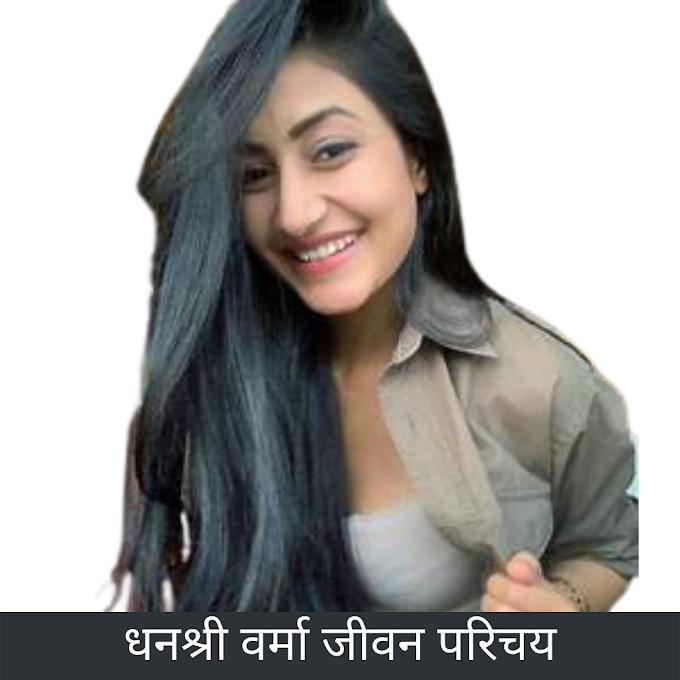 Dhanshree Verma Biography in Hindi ।धनश्री वर्मा जीवन परिचय