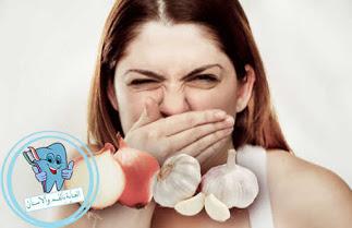 ازالة رائحة الثوم من الفم