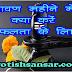 Saawan Mahine Me Kya Kare Safalta Ke liye