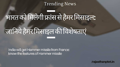 India will get Hammer missile from France: know the features of Hammer missile