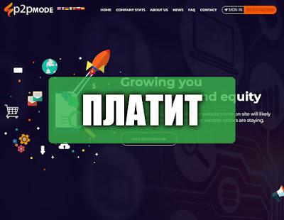 Скриншоты выплат с хайпа p2pmode.com
