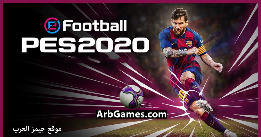 تحميل لعبة بيس 2020 ديمو للكمبيوتر