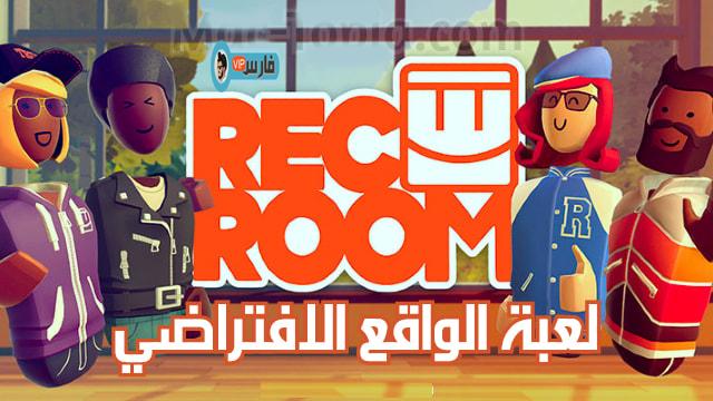 ريك روم,لعبة ريك روم,Rec Room,لعبة Rec Room,تحميل ريك روم,تنزيل ريك روم,تحميل Rec Room,تنزيل Rec Room,تحميل لعبة Rec Room,تنزيل لعبة Rec Room,تحميل لعبة ريك روم,تنزيل لعبة ريك روم,Rec Room تحميل