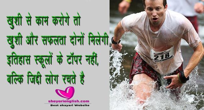 Motivational quotes in english & hindi