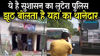 सुशासन की पुलिस है या लुटेरा, ट्रक रोककर चालक से 200 रुपए वसूल लिया, लीपापोती करने लगे थानेदार