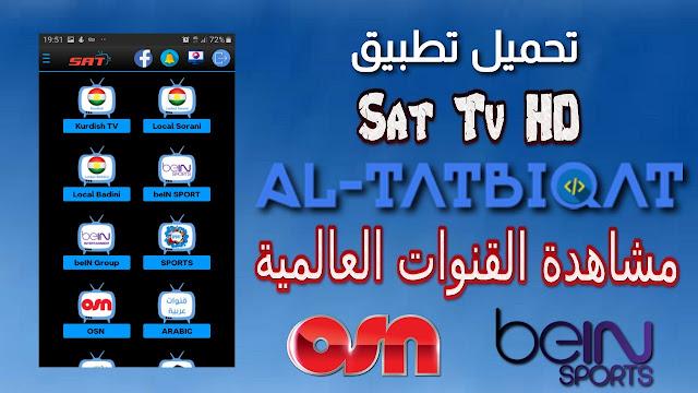تحميل تطبيق Sat TV HD اخر اصدار لمشاهدة القنوات العالمية