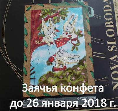 Заячья конфета до 26 января