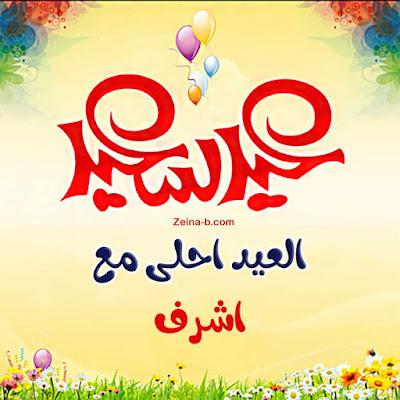 عيد سعيد يا اشرف ( العيد احلى مع اشرف )