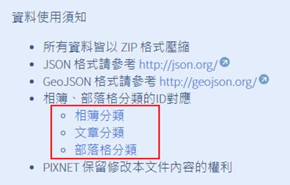 pandas_parse_json_data_from_an_api