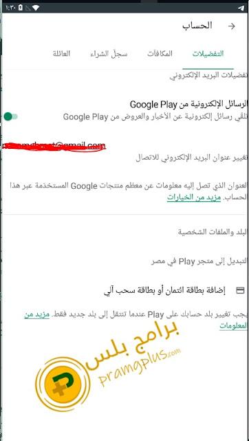 اعدادات الحساب داخل Google Play