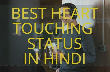 हिंदी स्टेटस हार्ट टचिंग | Hindi Status Heart Touching