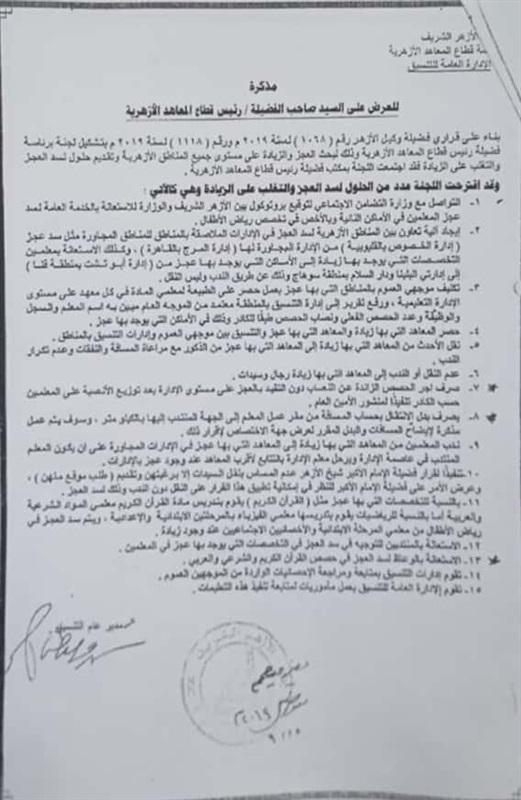 الازهر يصدر قرار بحظر نقل وندب المعلمات من عملهن ما لم يكن بموافتهن كتابيا 11