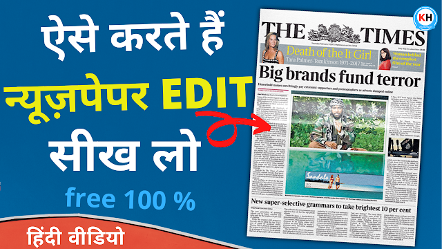 Online Free Me Newspaper Kaise Edit Kare | How to Edit Newspaper Theme Online and Free