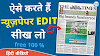 Online Free Me Newspaper Kaise Edit Kare | How to Edit Newspaper Theme Online and Free !