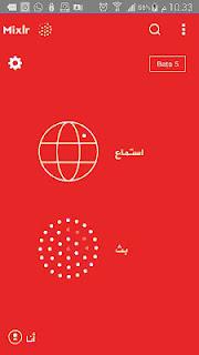 شرح تنزيل تطبيق ميكسلر للتليفون والتابلت واي اندرويدوالاستماع للتعليق العربي
