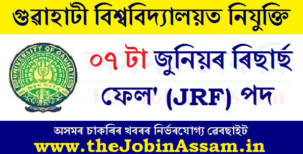 Gauhati University Recruitment 2020: Apply for 07 JRF Positions in Economics Deptt