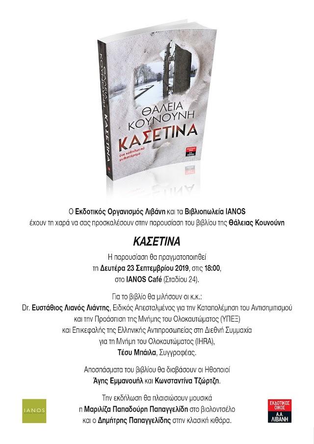 Κασετίνα -Πρόσκληση