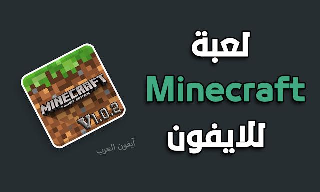 تحميل لعبة ماين كرافت Minecraft للايفون