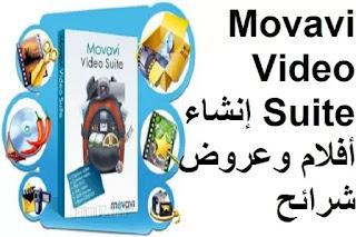 Movavi Video Suite 2-4 إنشاء أفلام وعروض شرائح