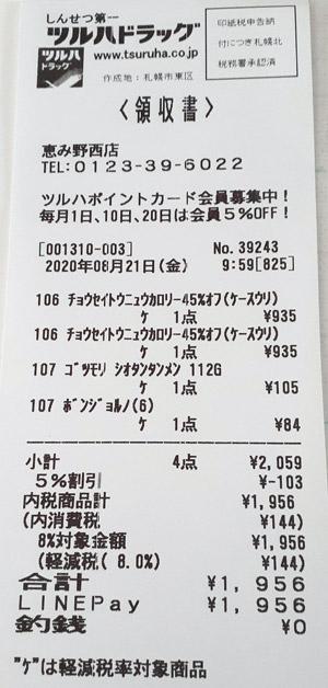 ツルハドラッグ 恵み野西店 2020/8/21 のレシート