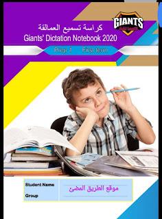 كراسة العمالقة فى اللغة الانجليزية للصف الاول الاعدادي 2020 تسميع وتدريبات واختبارات