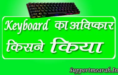 keyboard ka avishkar kisne kiya