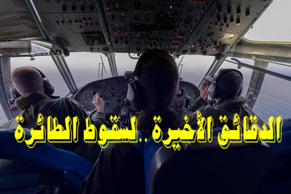 طيار متقاعد يروي الدقائق الأخيرة لسقوط الطائرة