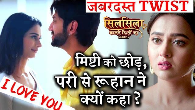 Upcoming Twist : Mishti fails to control feelings Ruhaan glad in Silsila Badalte Rishton Ka 2