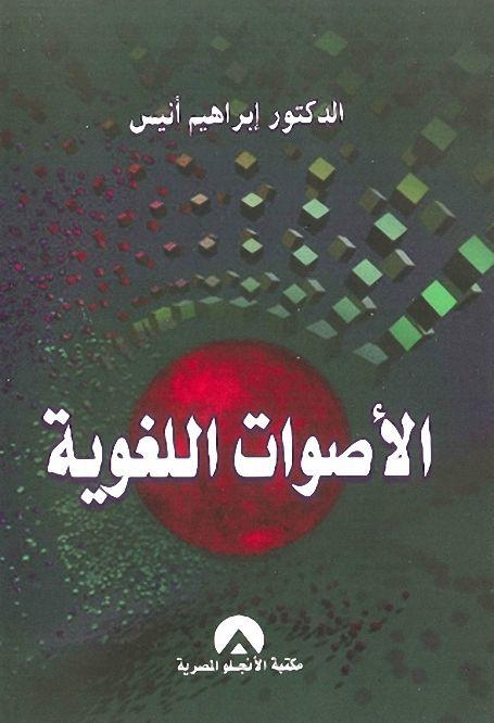كتاب دلالة الالفاظ لابراهيم انيس pdf