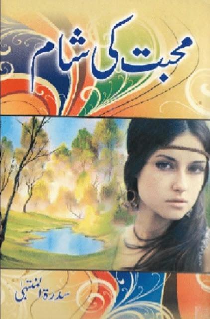 mohabbat-ki-sham-novel-download