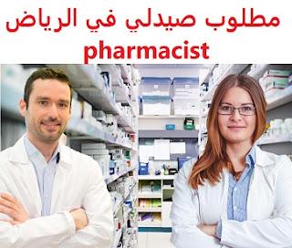 وظائف السعودية مطلوب صيدلي في الرياض pharmacist