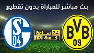 مشاهدة مباراة بوروسيا دورتموند وشالكه بث مباشر بتاريخ 16-05-2020 الدوري الالماني