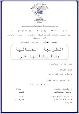 مذكرة ماستر: الشرعية الجنائية وتطبيقاتها في القانون الدولي الجنائي PDF