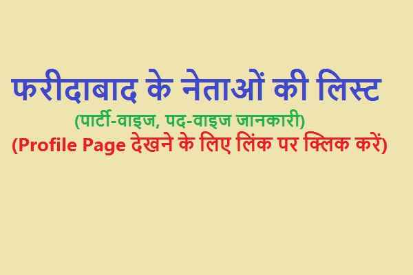 list-of-faridabad-leaders-politicians-and-profile-pages-biodata