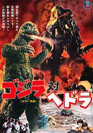 Godzilla vs. Destoroyah - Siêu Nhân Godzilla vs. Destoroyah